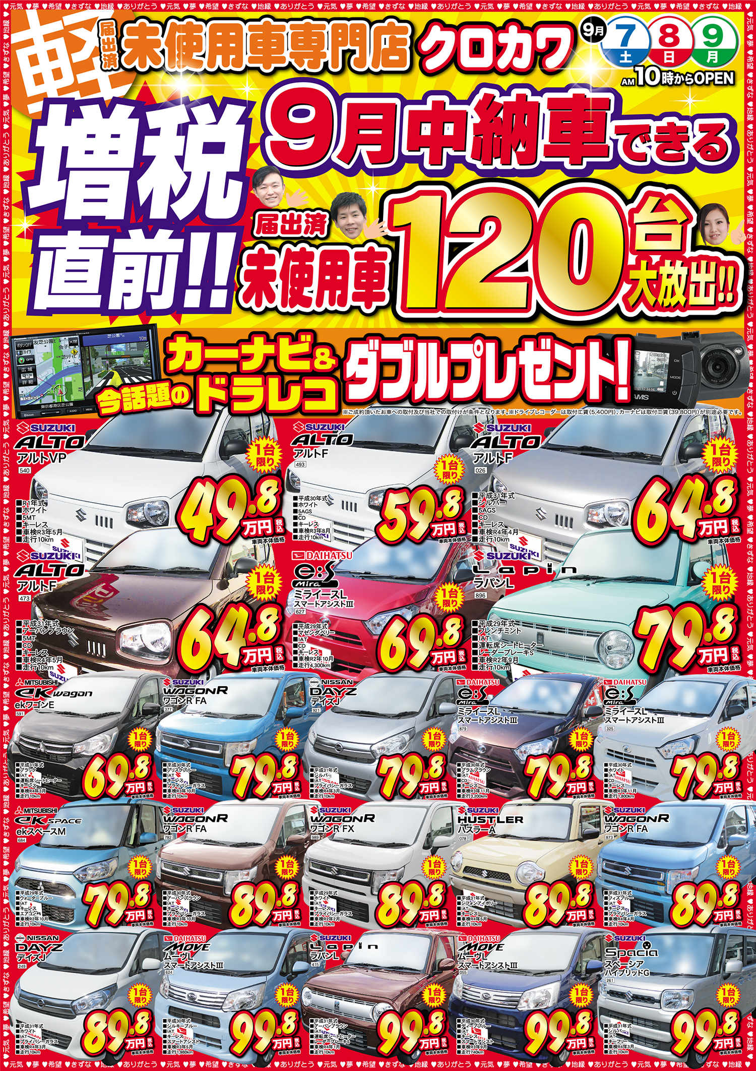 【増税直前】9月中に納車出来る!未使用車120台大放出!!
