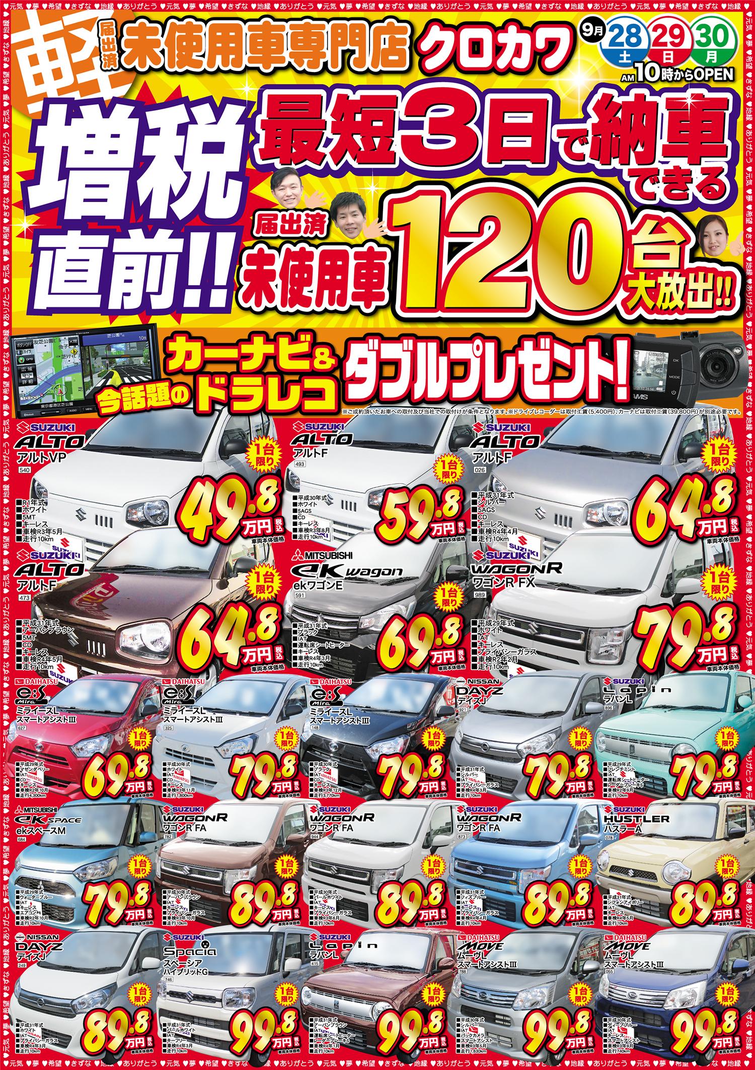【増税直前】最低3日で納車できる!未使用車120台大放出!!