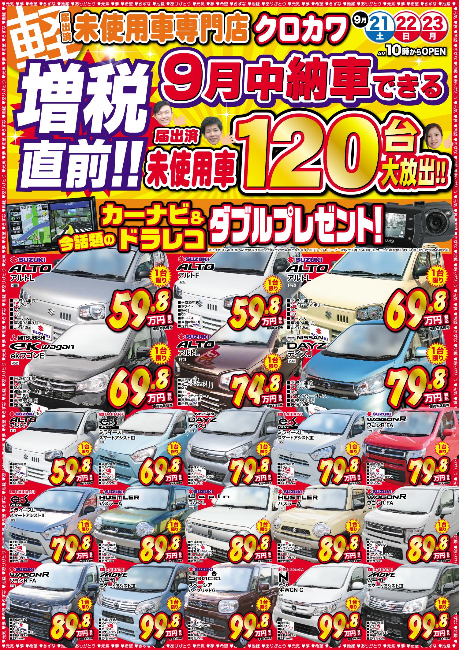 【増税直前】9月中納車できる!未使用車120台大放出!!