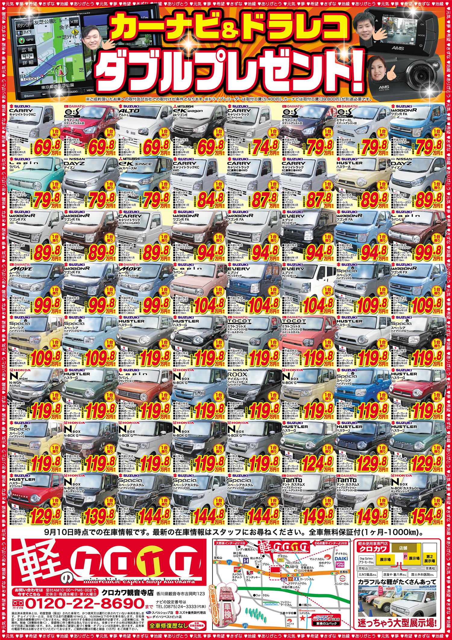 【増税直前!!】9月中に納車できる!未使用車120台大放出!!
