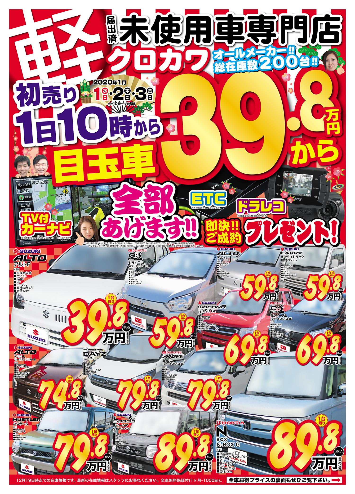 初売り!【目玉車39.8万円から】