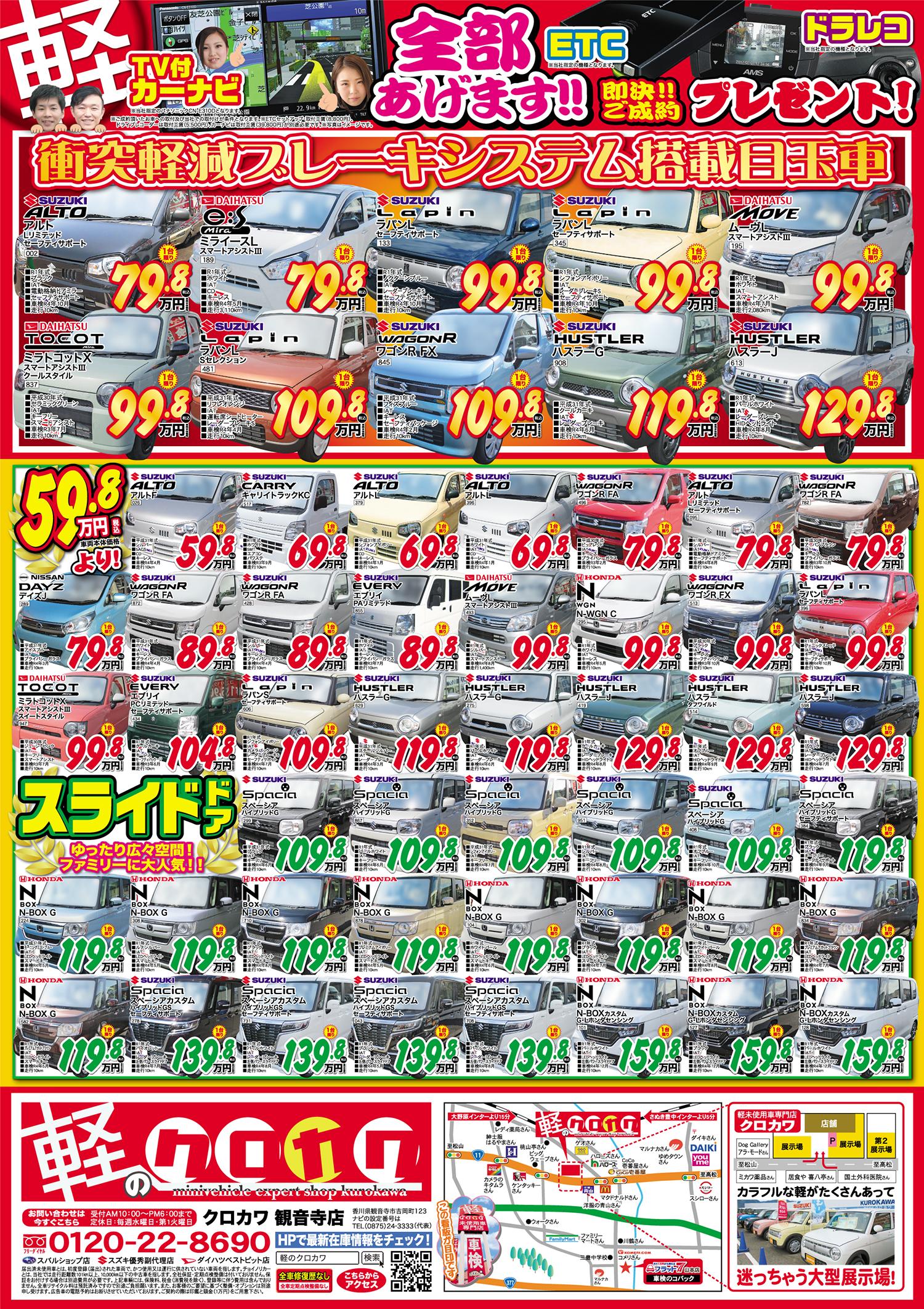 【目玉車39.8万円から】即決!!ご成約プレゼント!