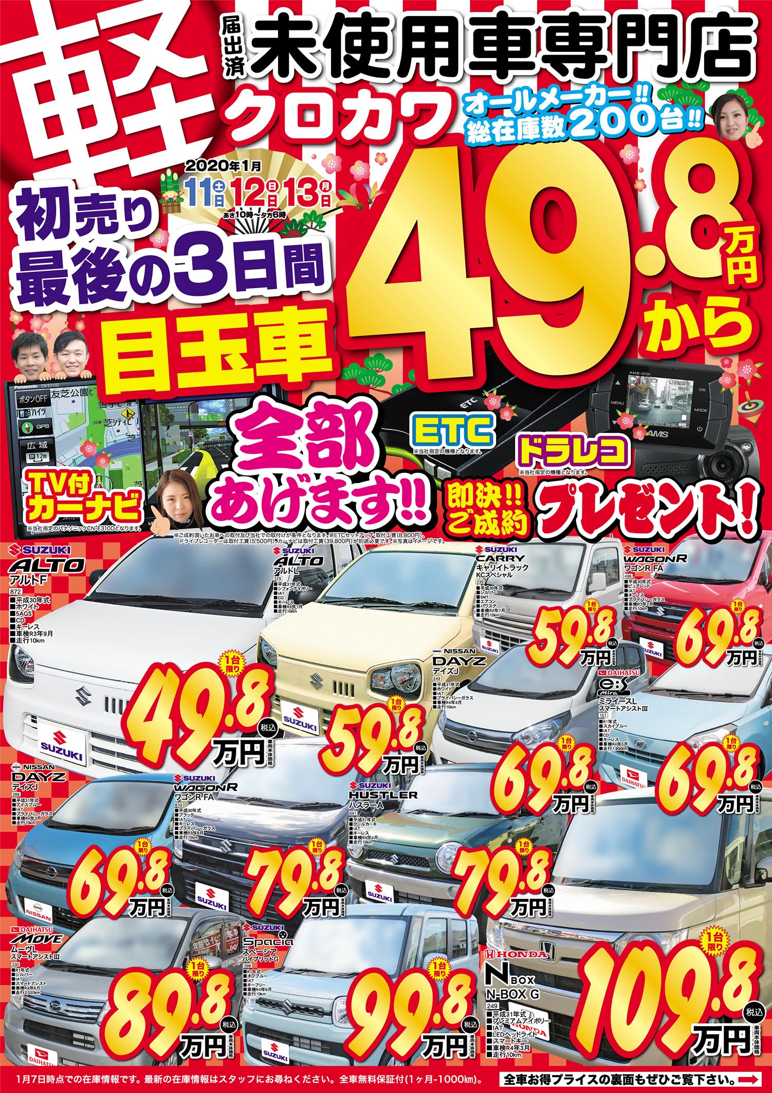 【初売り最後の3日間】目玉車49.8万円から!