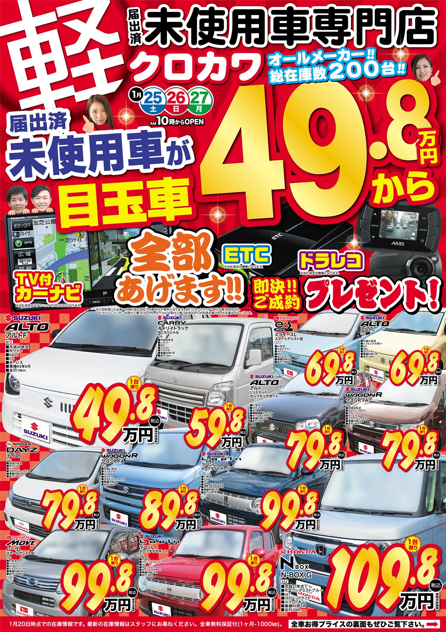 目玉車49.8万円から!