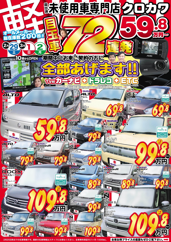 【目玉車72連発】59.8万円から