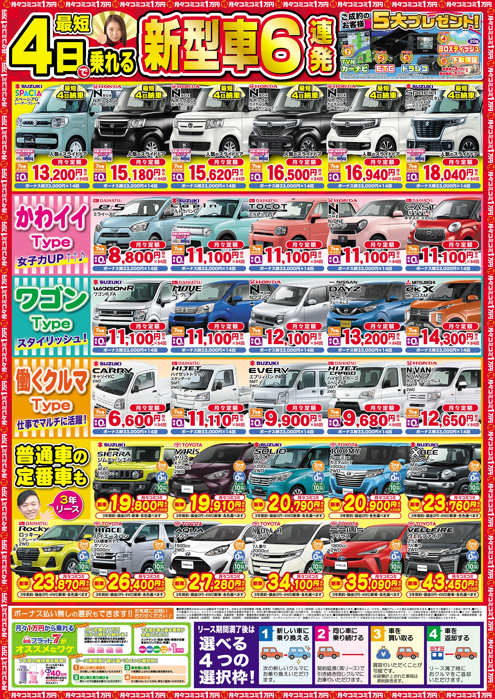 【フラット7】月々コミコミ1.1万円から