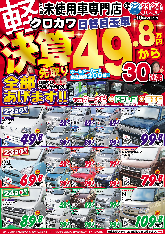 【決算先取り】日替目玉車49.8万円から