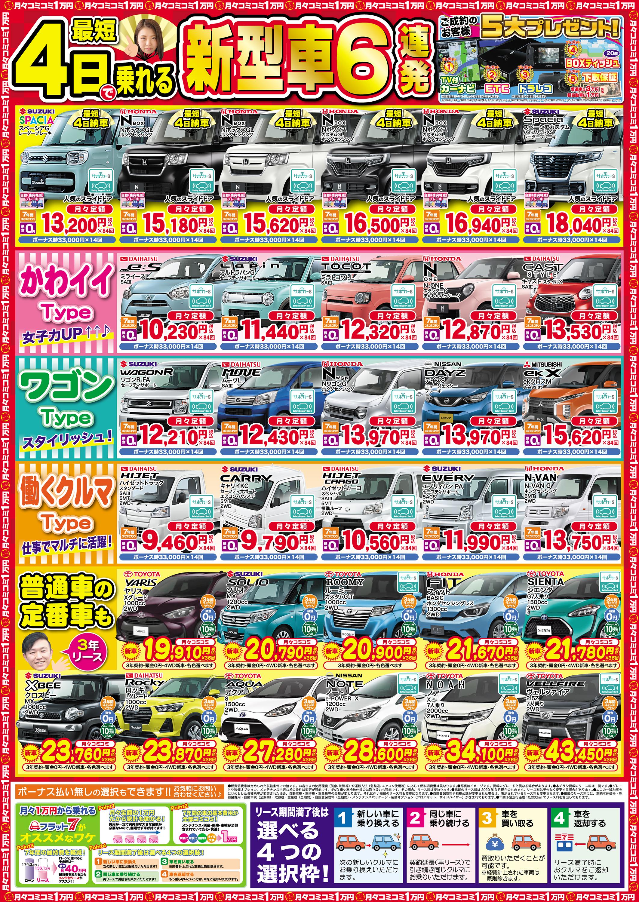 【フラット7】月々コミコミ1.1万円〜