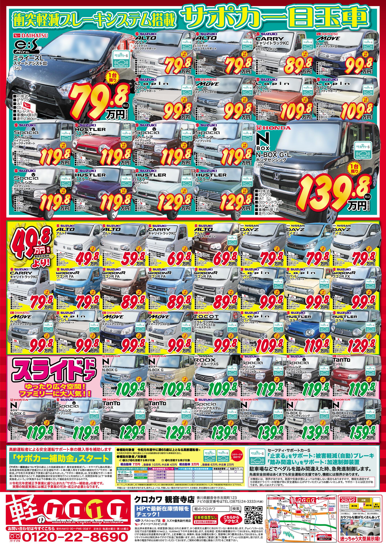 【最終の3日間】決算!目玉車70連発
