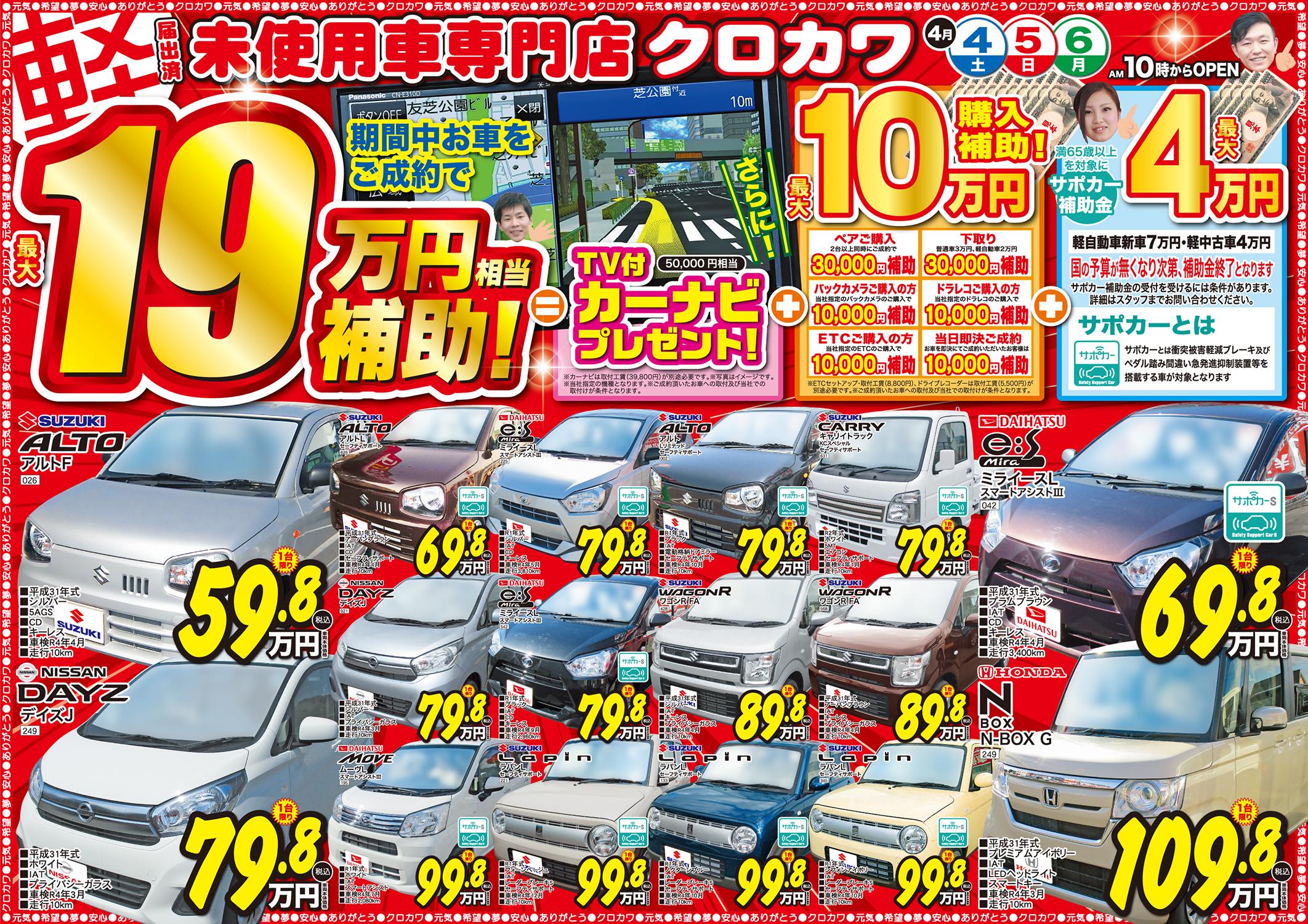 期間中お車ご成約で【最大19万円相当の補助】