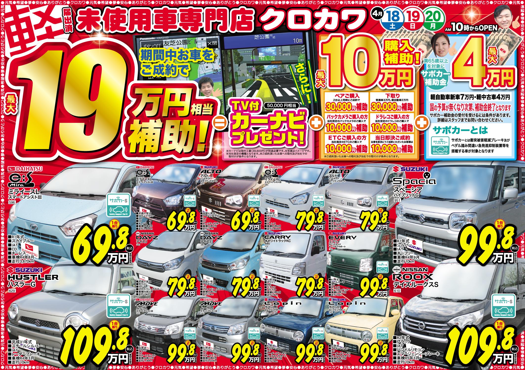 【期間中お車ご成約で】最大19万円相当の補助!