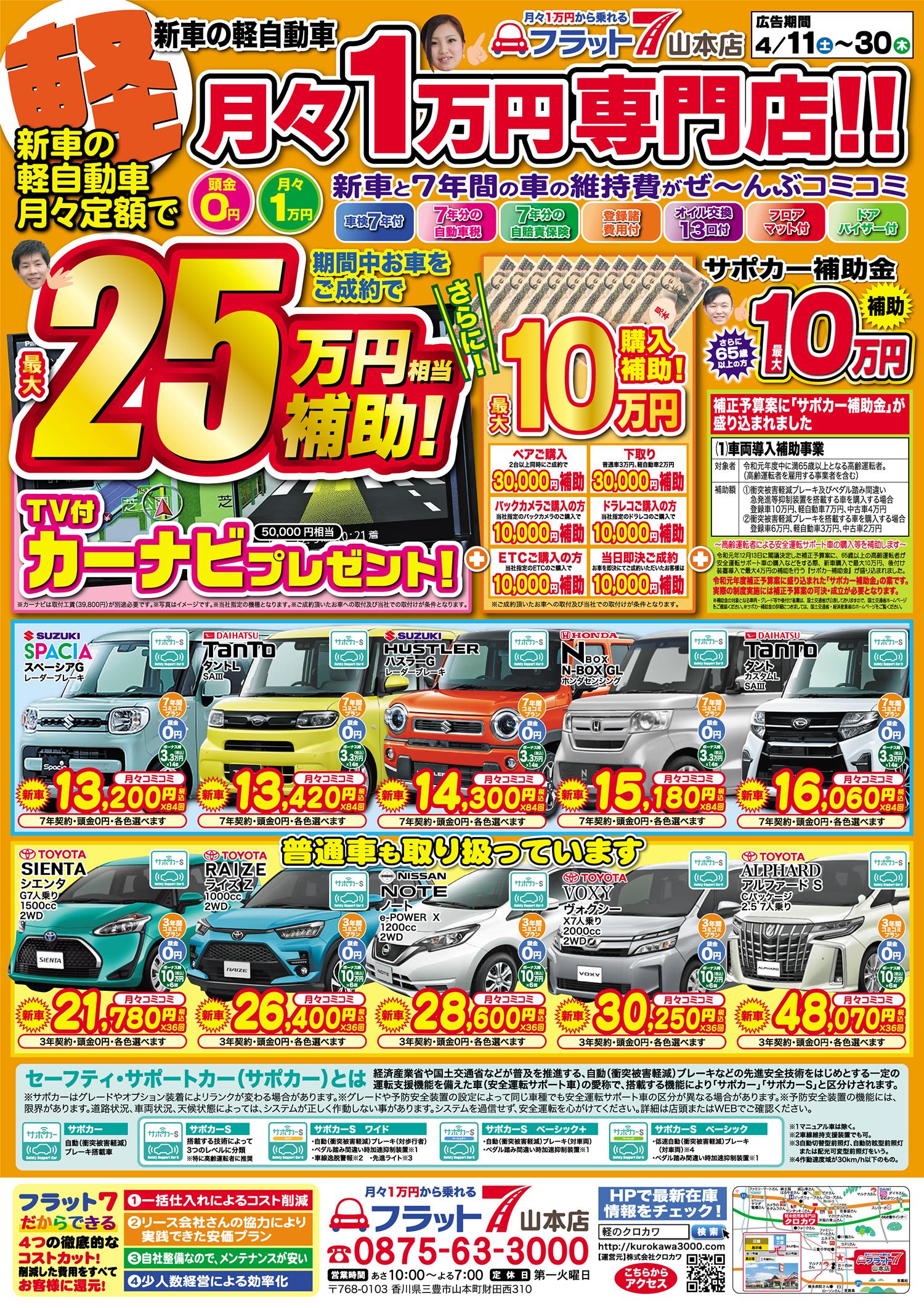 【フラット7】最大25万円相当の補助!