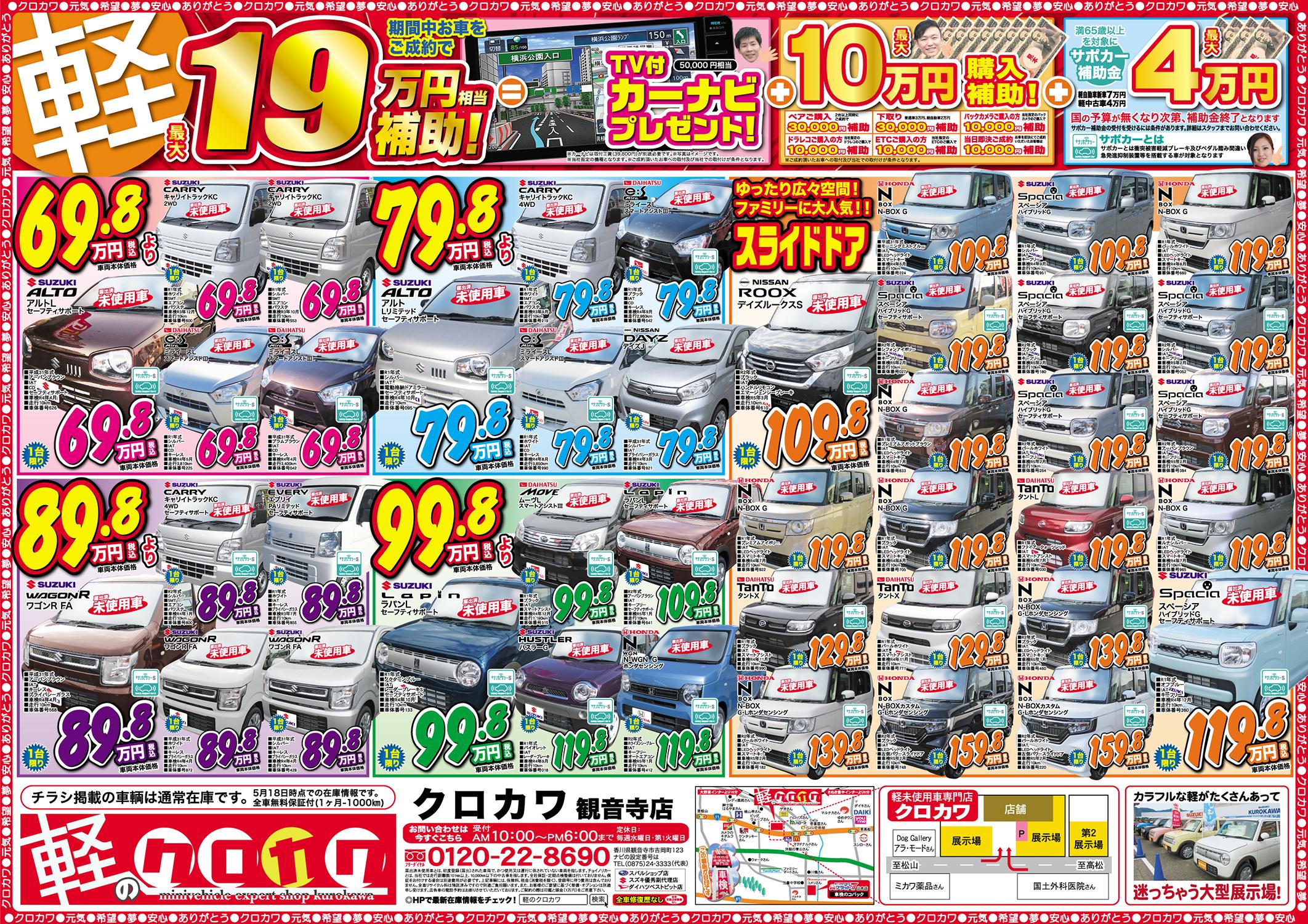 目玉車59.8万円から!【即納車あります】