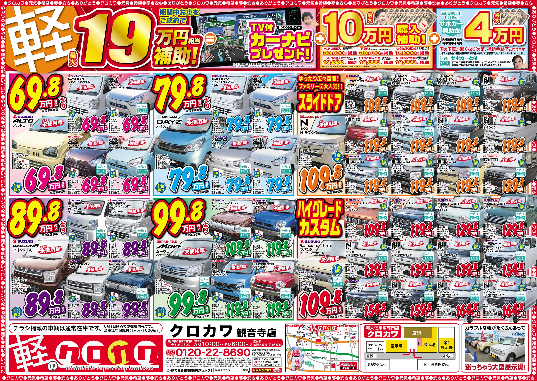 目玉車69.8万円から【最大19万円相当補助!】