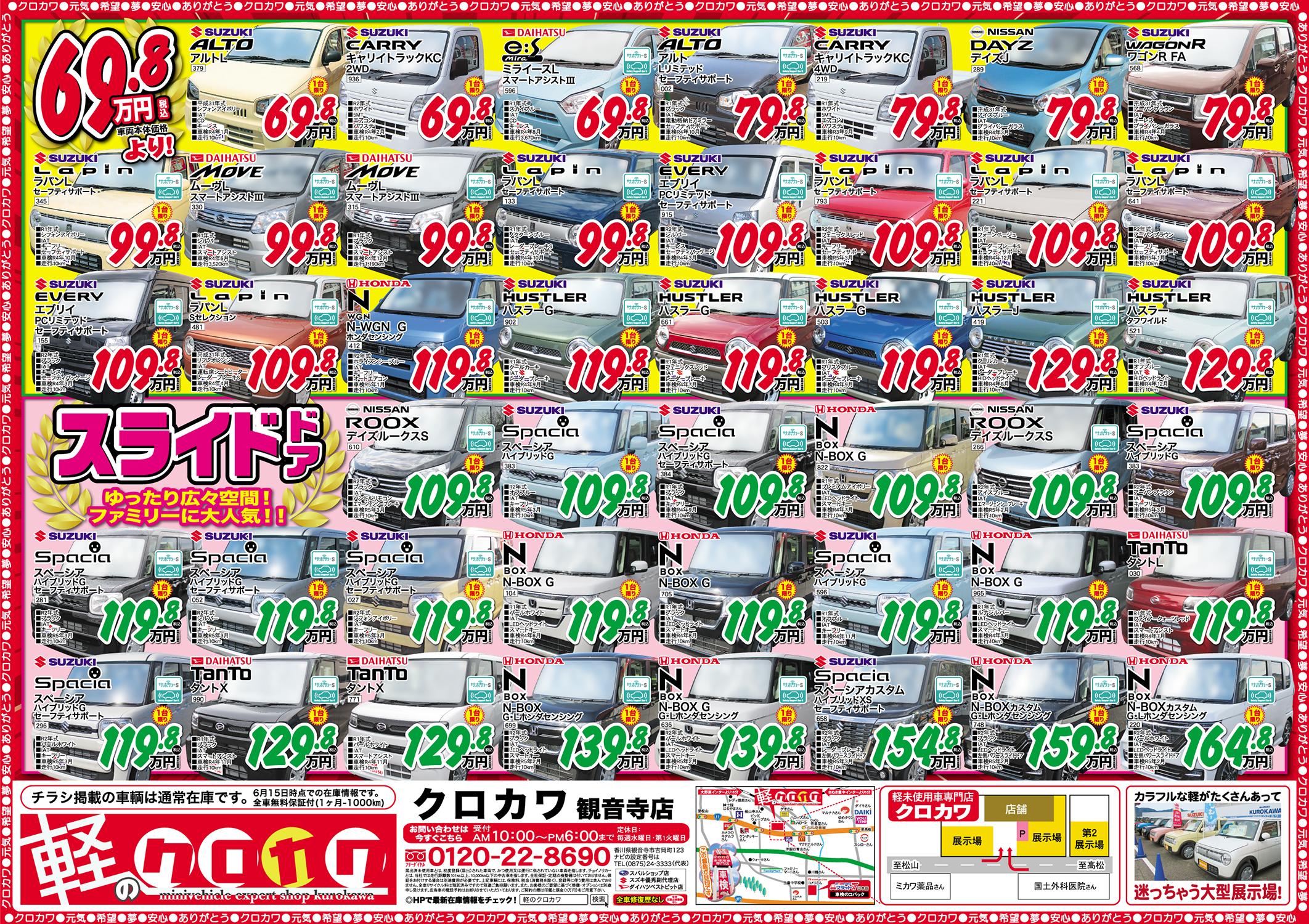 【決算】目玉車20連発!!