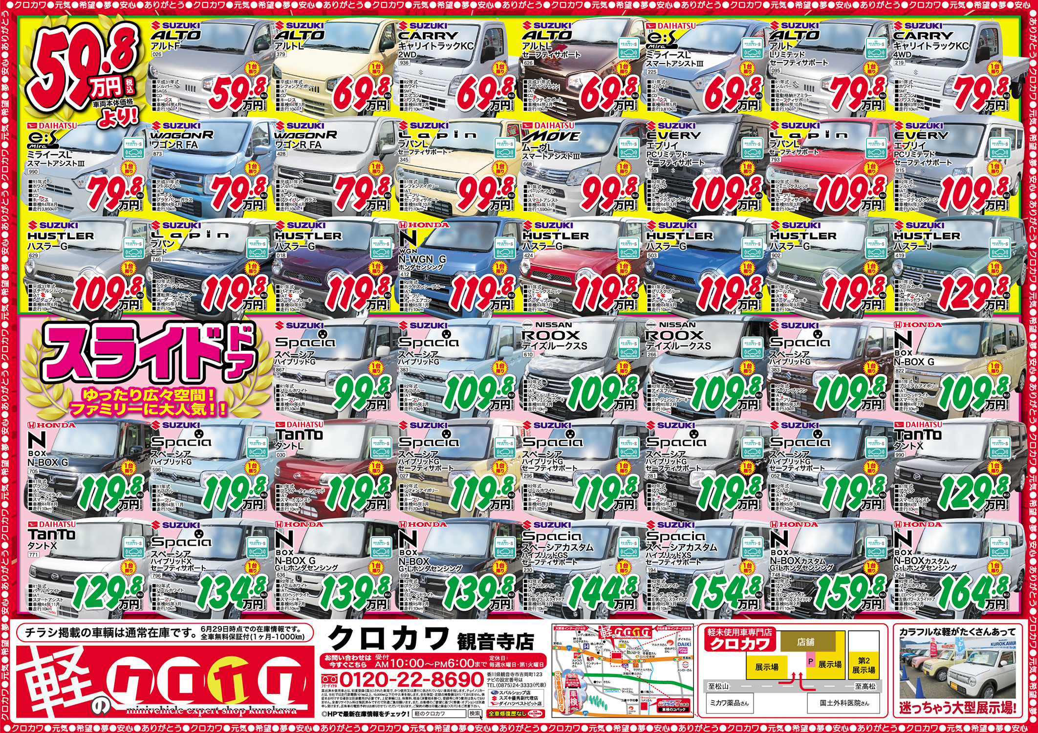 【感謝祭】目玉車49.8万円〜