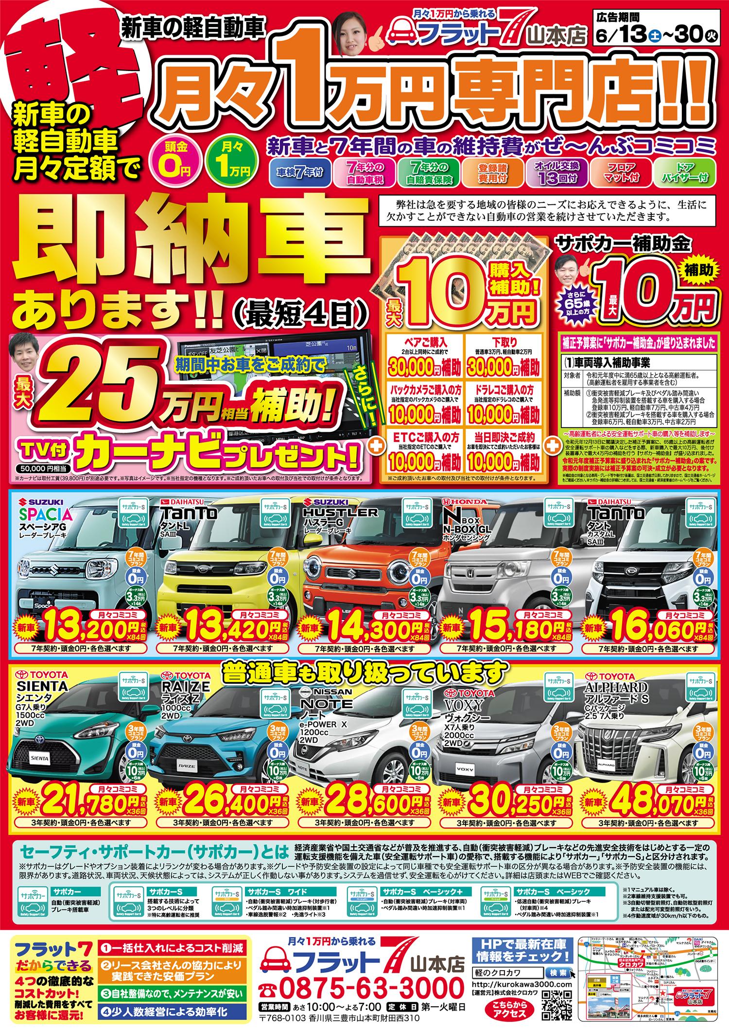 月々1万円専門店!!【即納車あります】