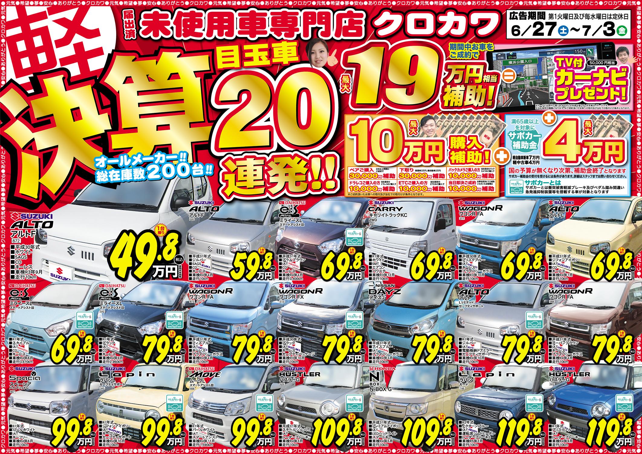 決算【目玉車20連発!!】