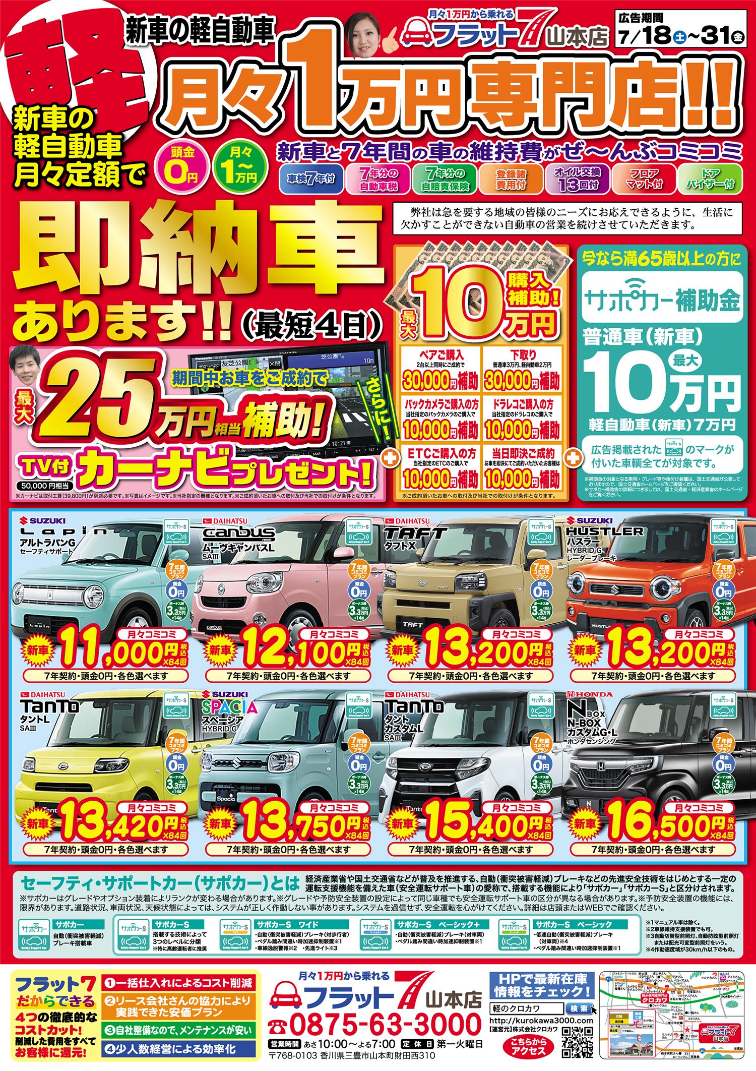 【月々1万円専門店】即納車あります!