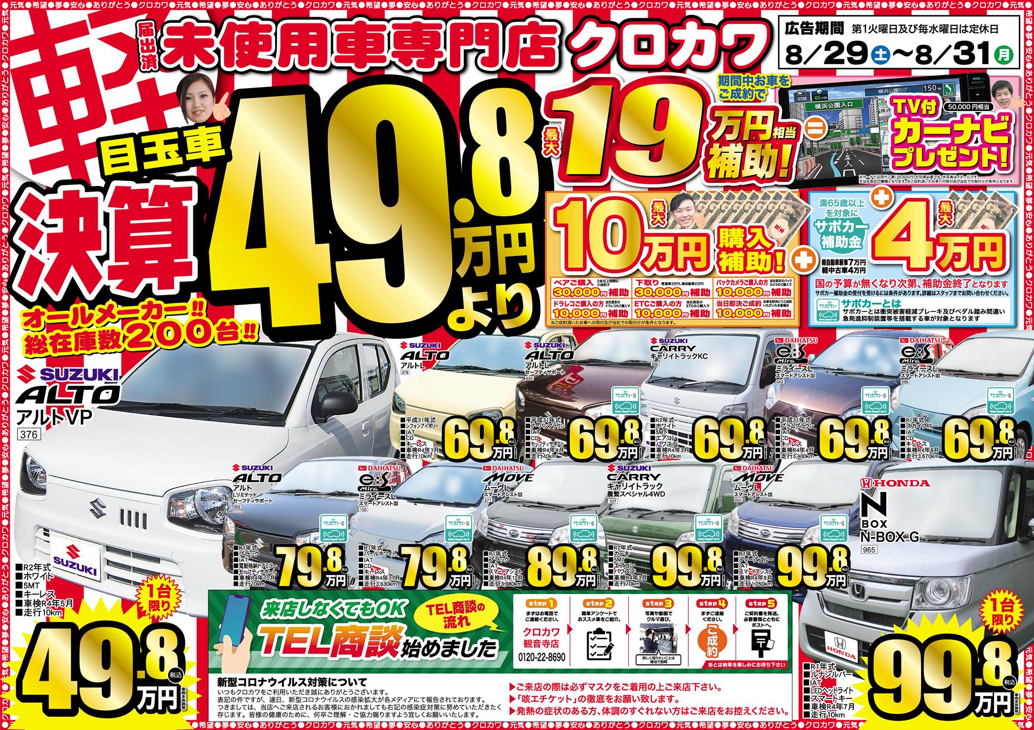 【決算】目玉車49.8万円より
