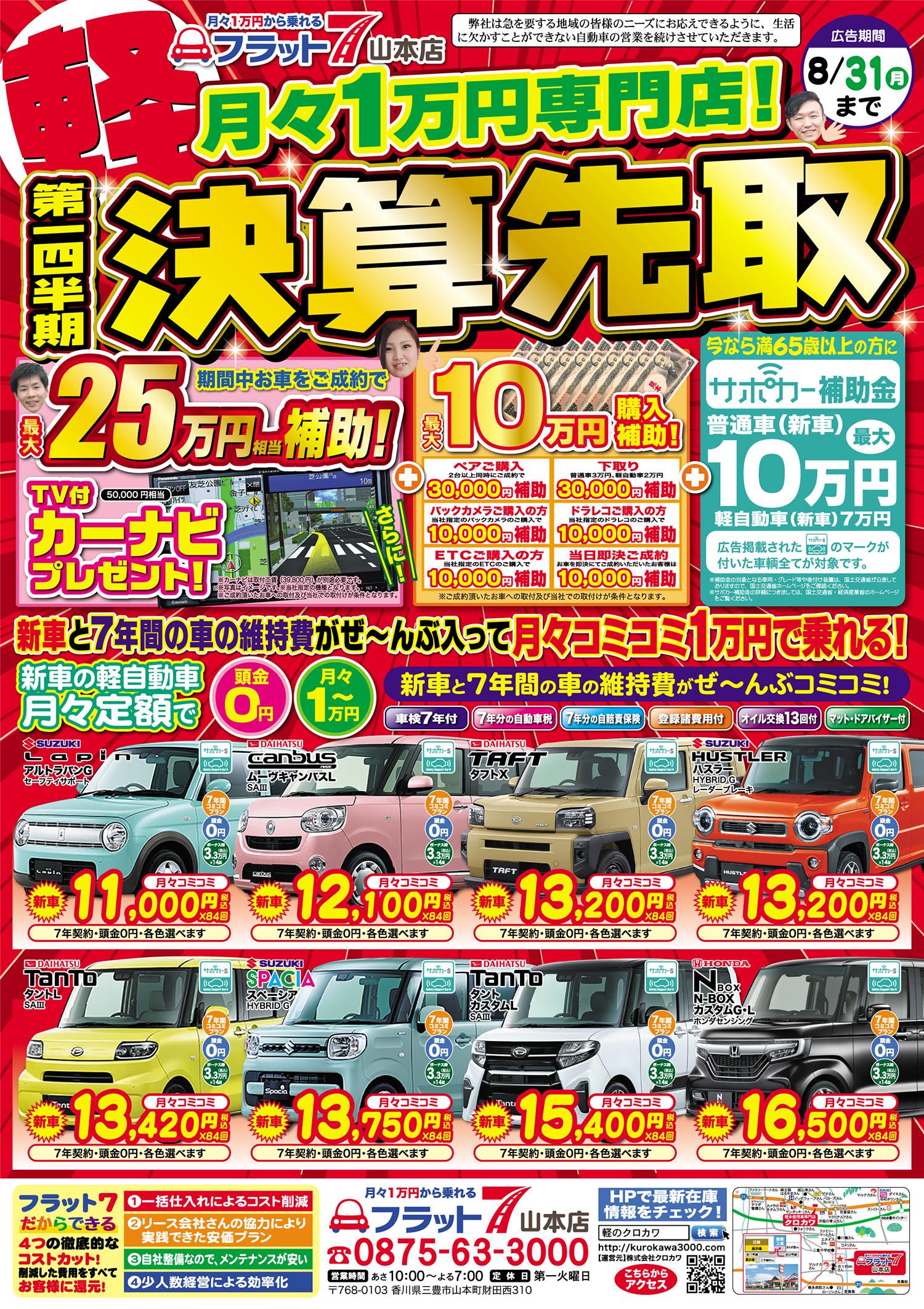 【決算先取】月々1万円専門店!