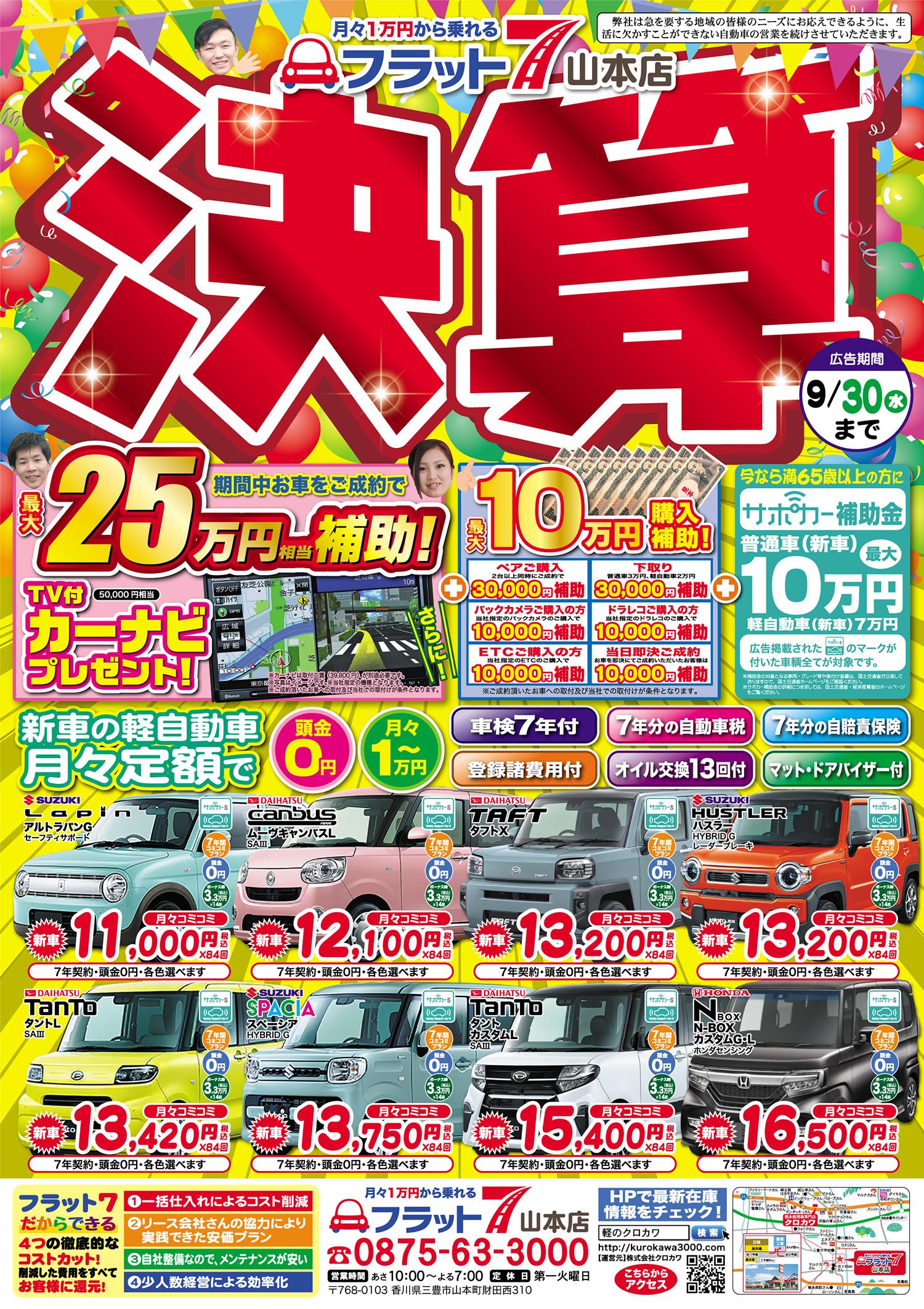 【決算】月々1万円から乗れるフラット7