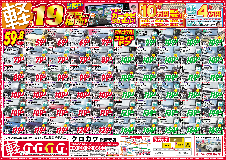 【決算】目玉車59.8万円より