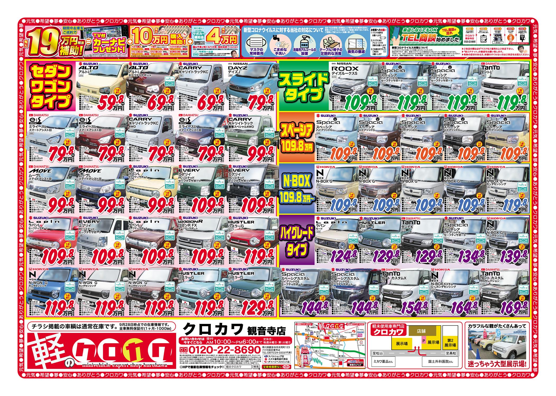 【感謝祭】目玉車59.8万円より