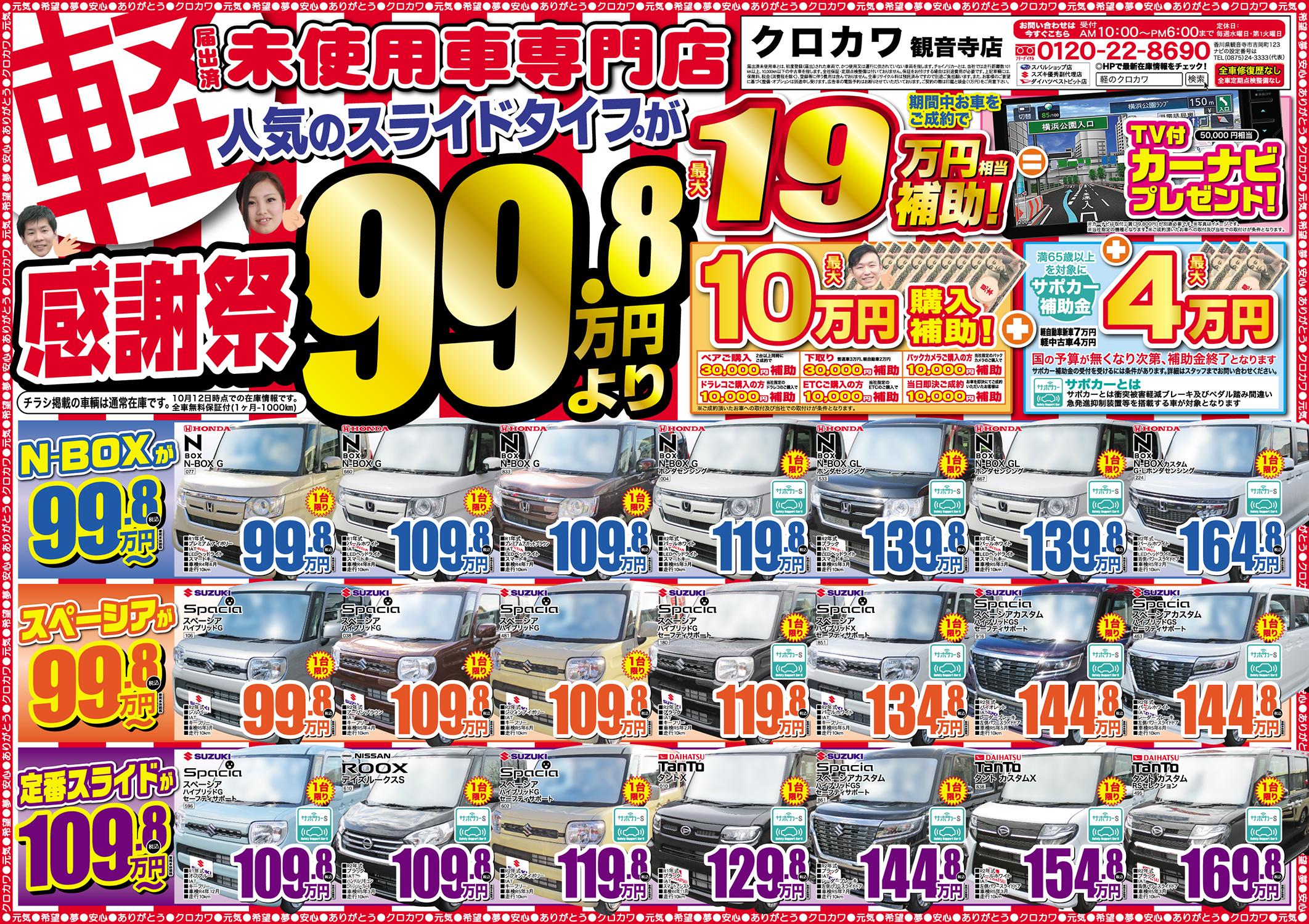 【感謝祭】目玉車49.8万円より