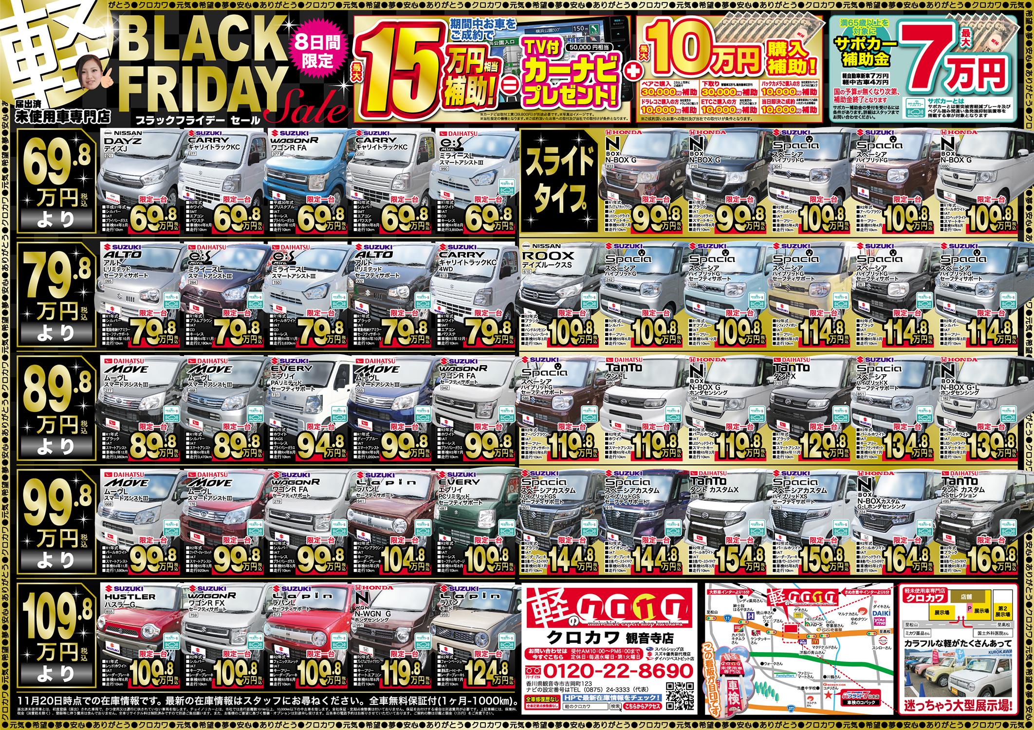 【BLACK FRIDAY SALE】限定目玉車49.8万円〜