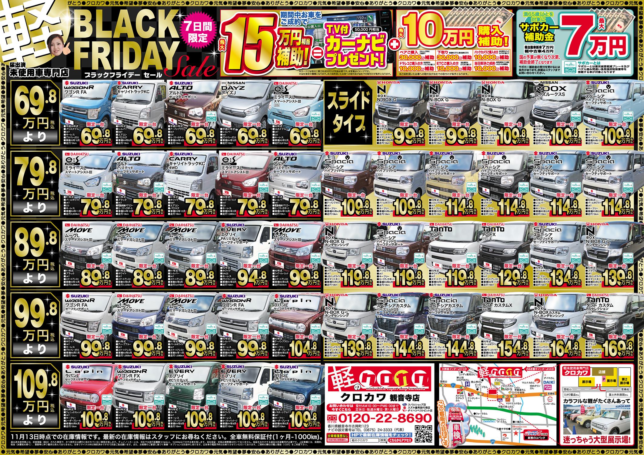 【BLACK FRIDAY SALE】目玉車59.8万円〜