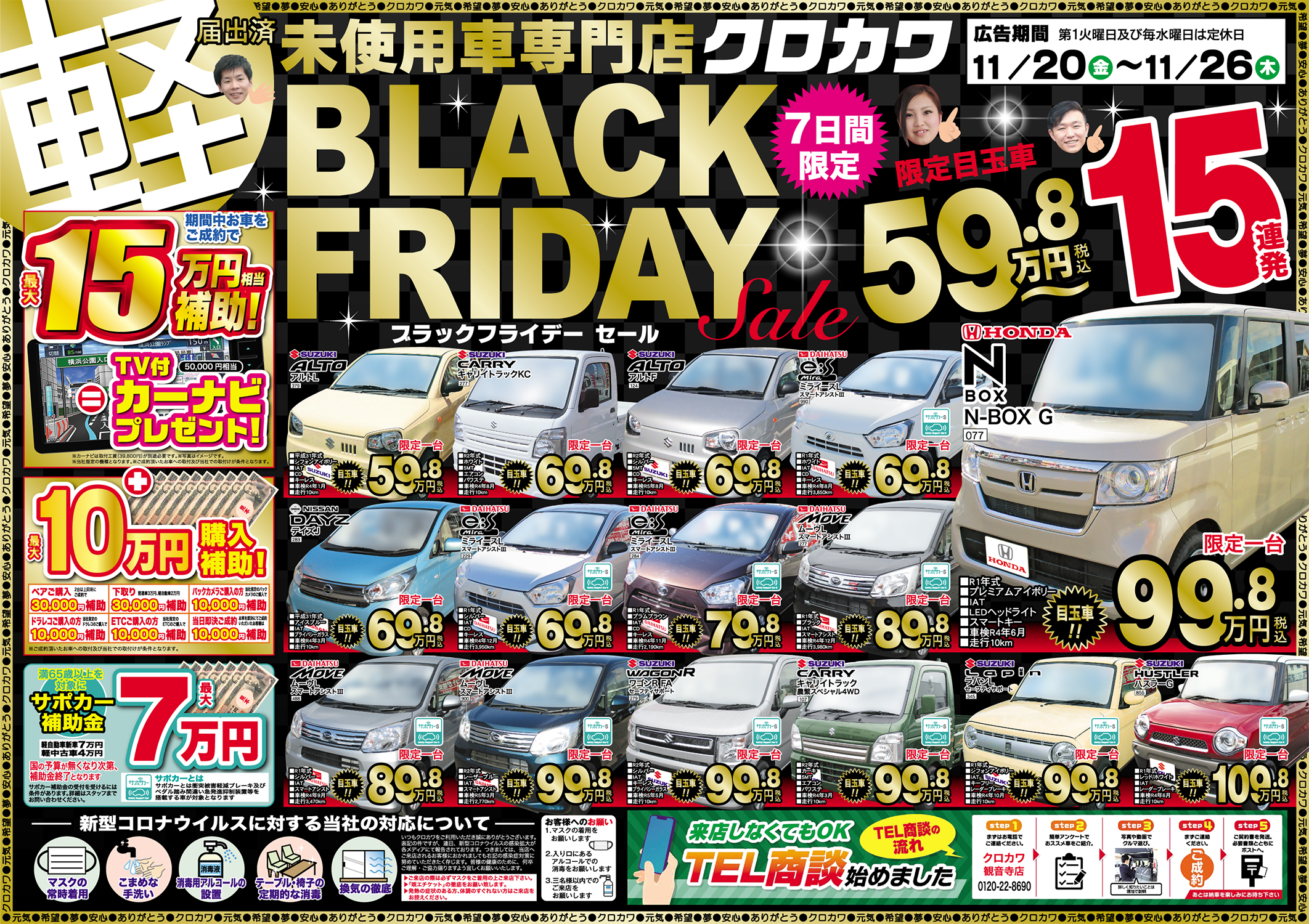 【BLACK FRIDAY SALE】目玉車59.8万円〜
