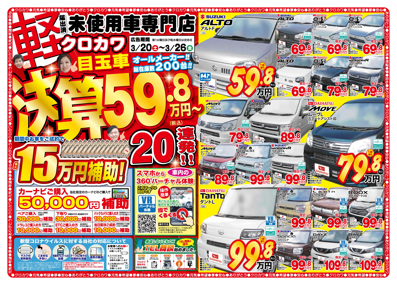 【決算】目玉車59.8万円〜