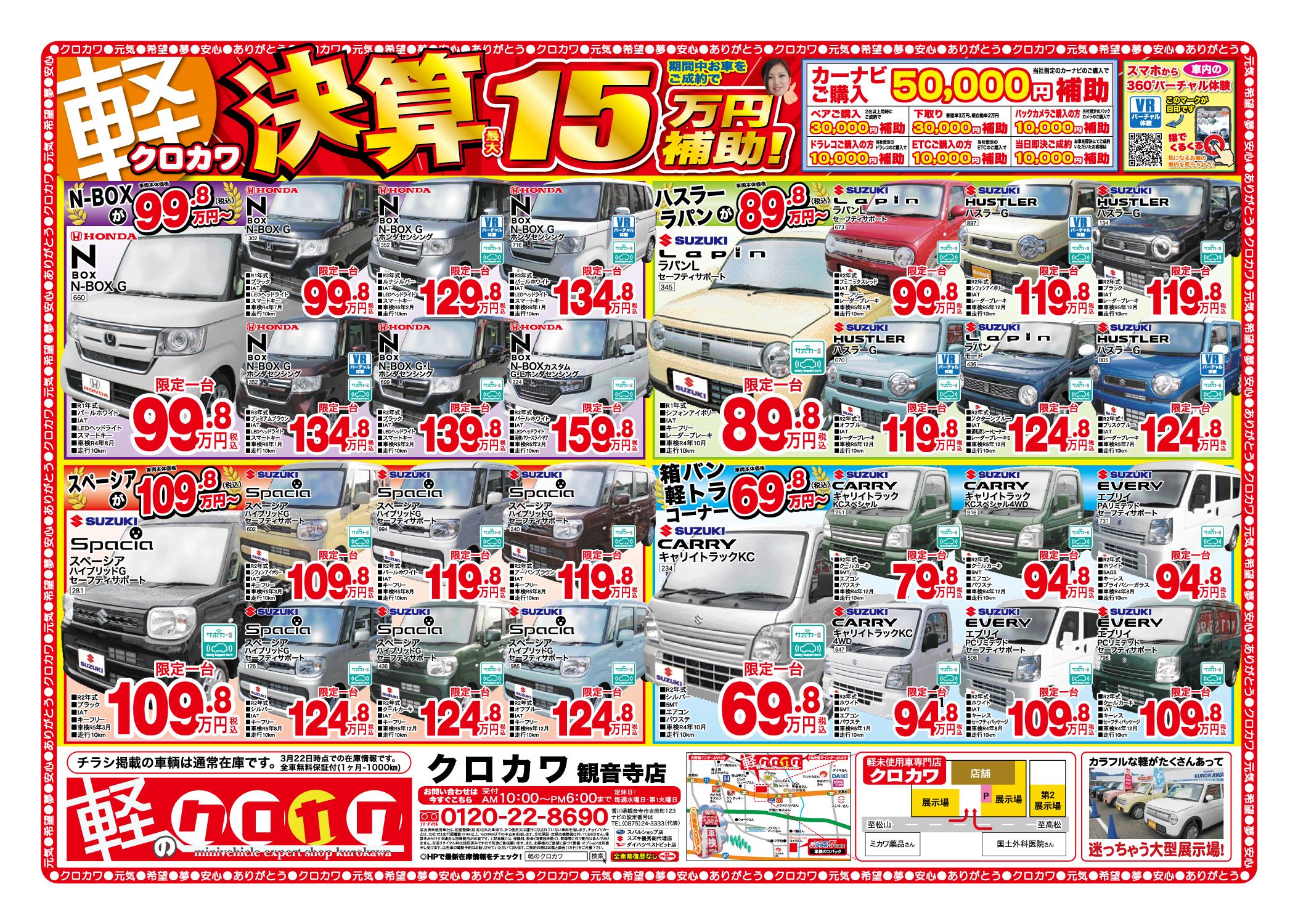 【決算】目玉車49.8万円〜