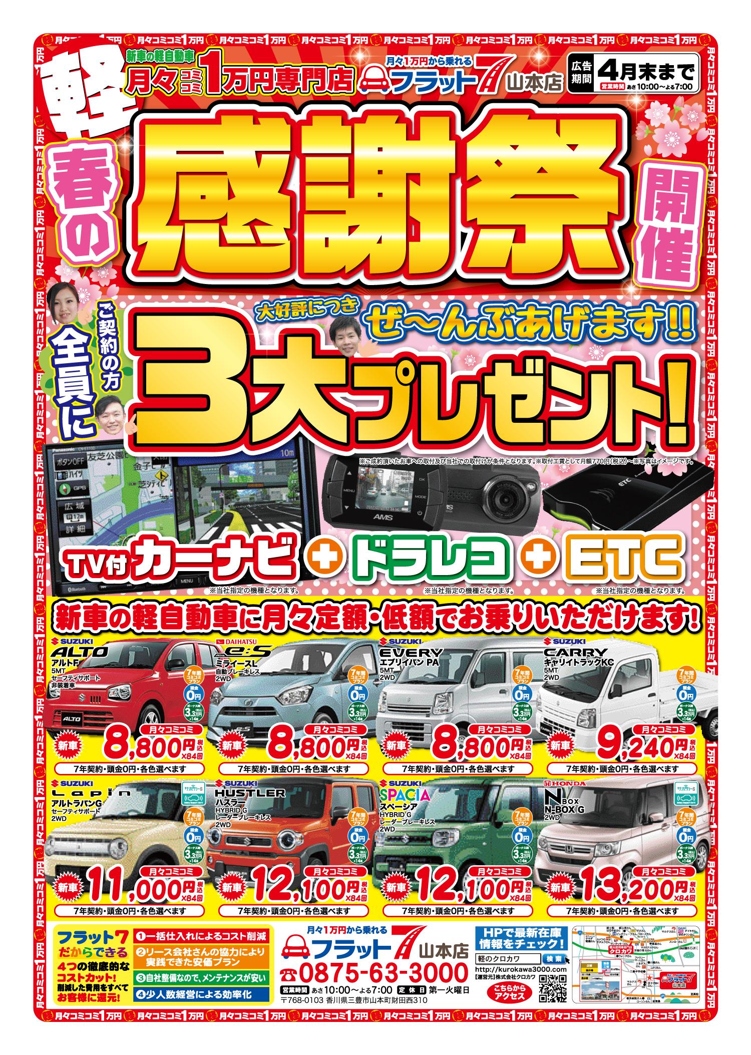 【感謝祭】3大プレゼント!