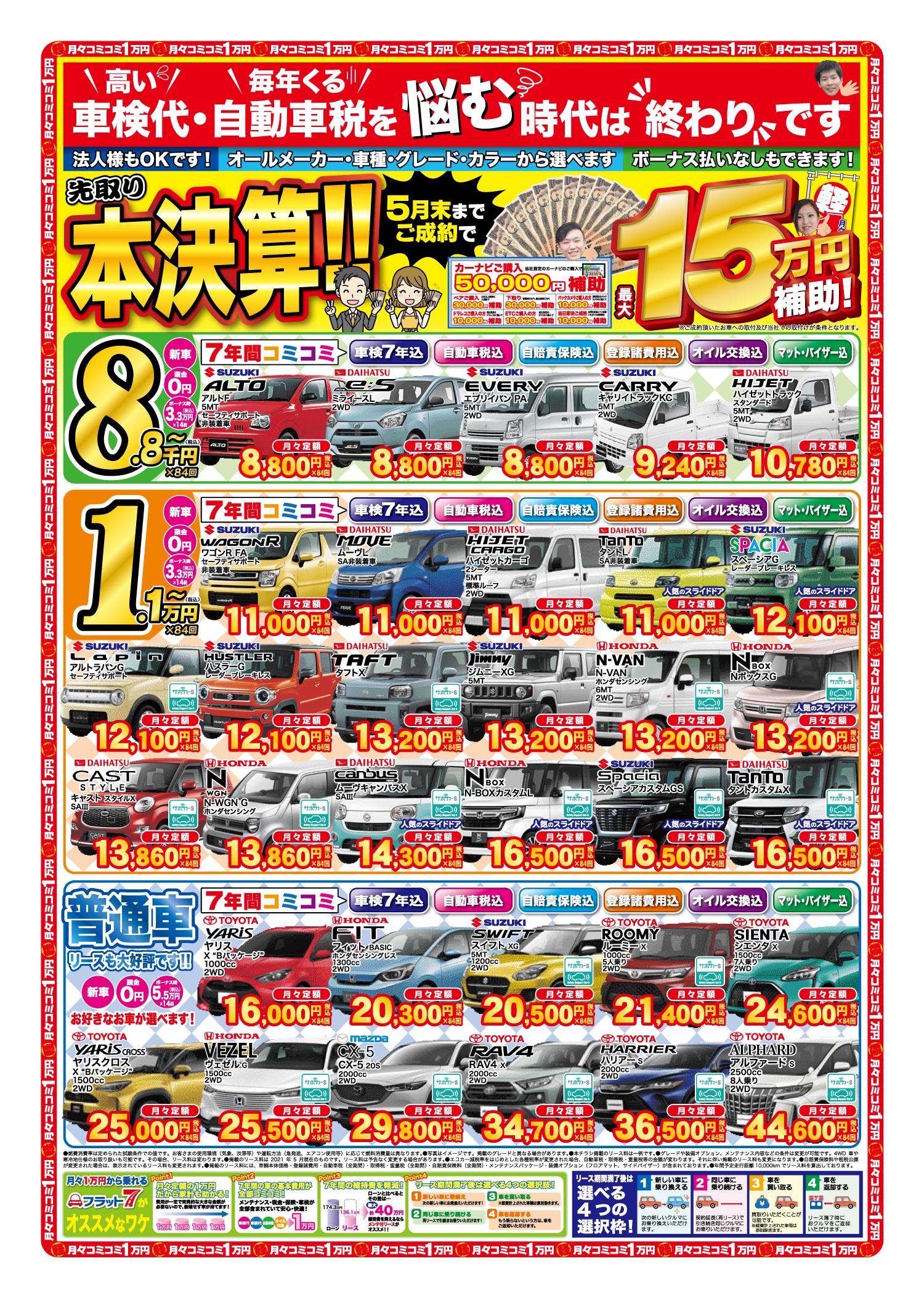 【本決算!!先取り】最大15万円補助!