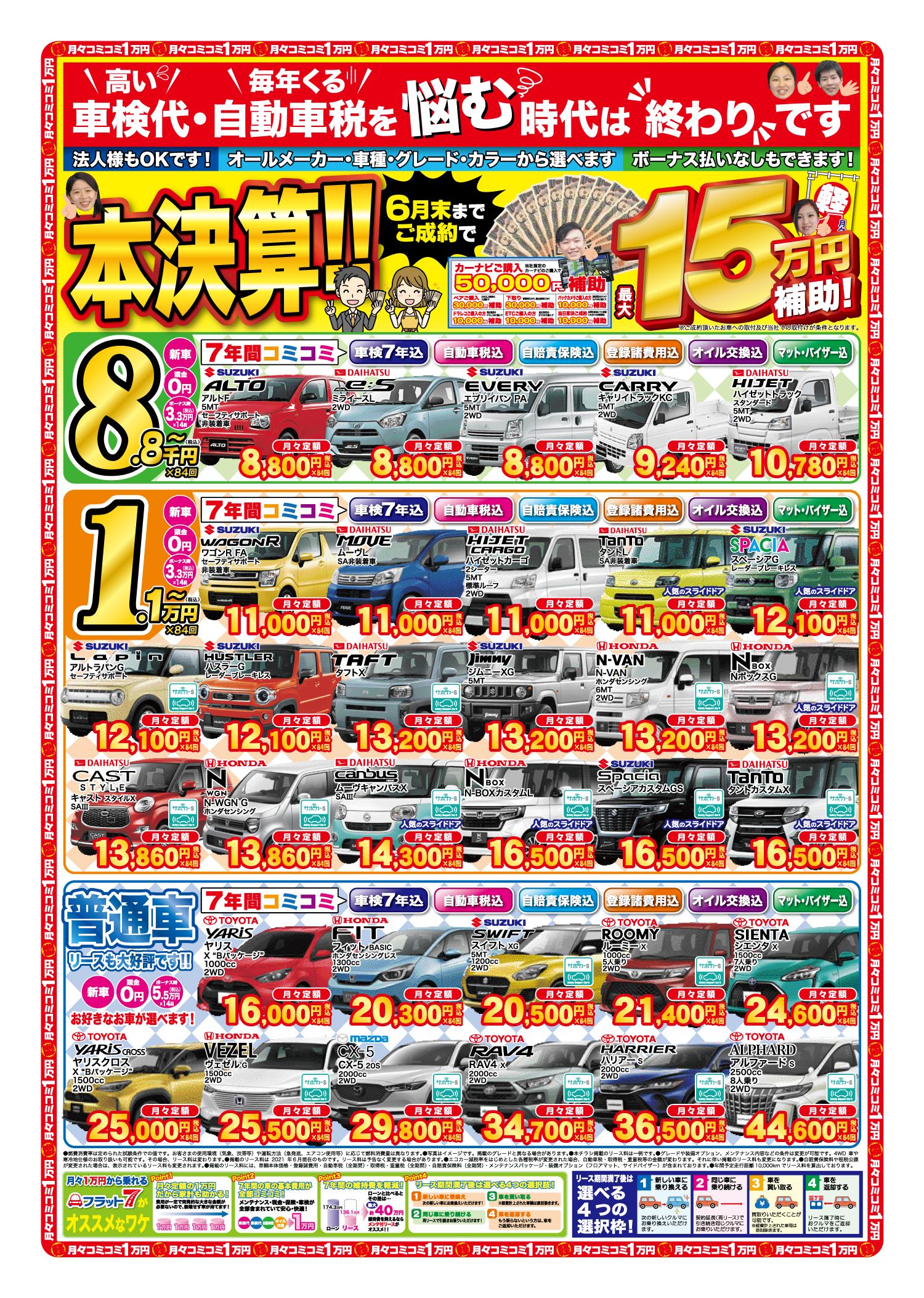 【本決算】最大15万円補助!