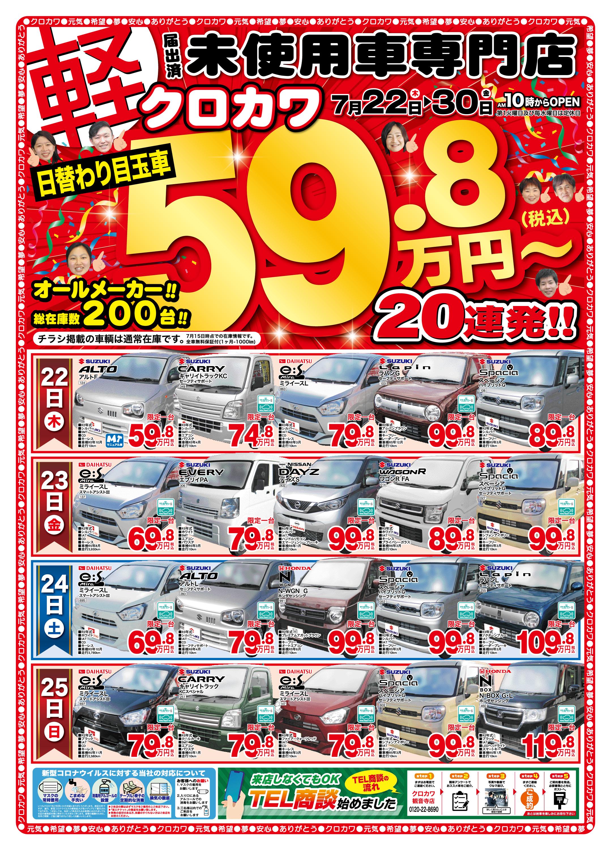 【日替わり目玉車】59.8万円から20連発!!
