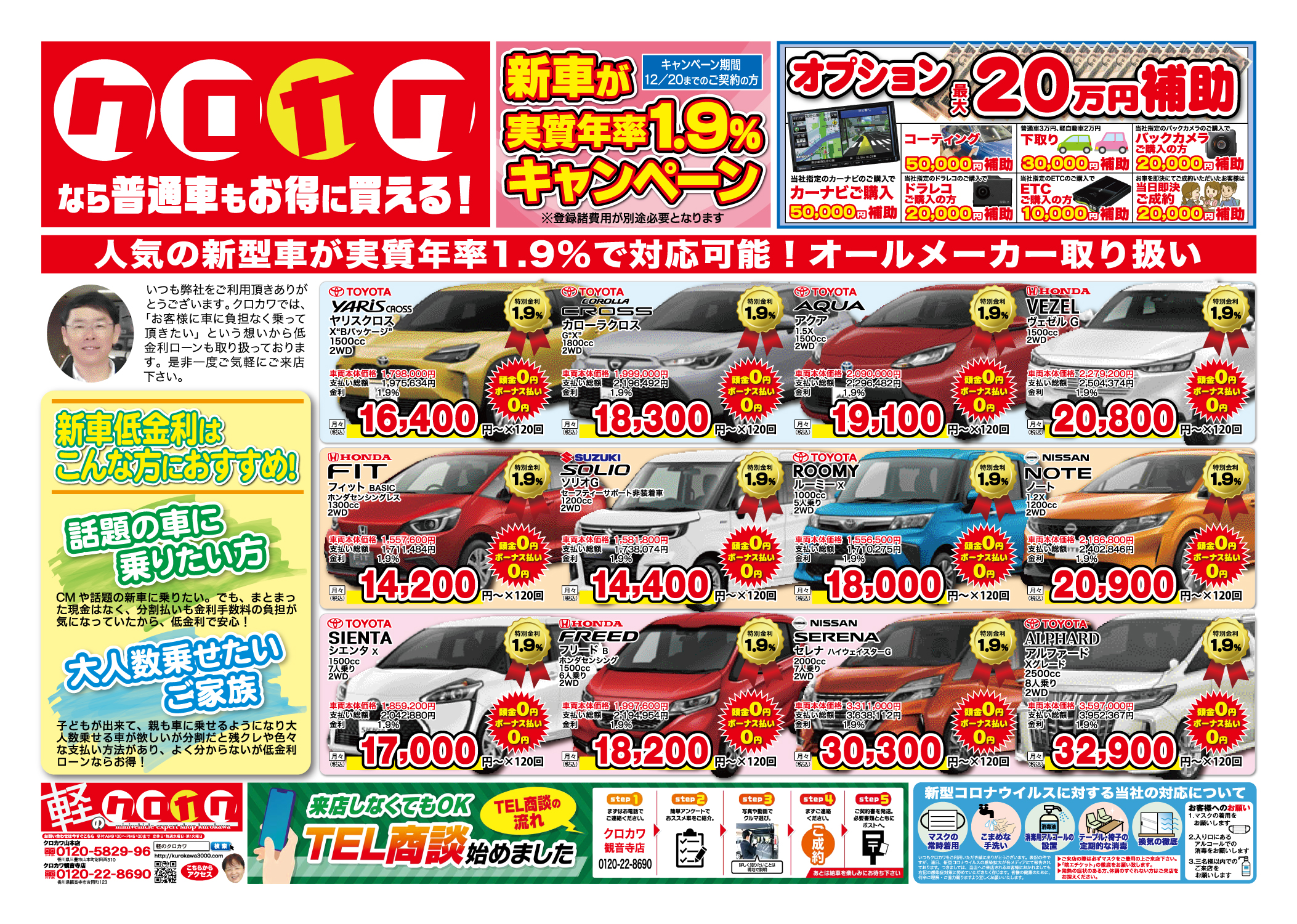 【大還元祭セール】目玉車69.8万円〜